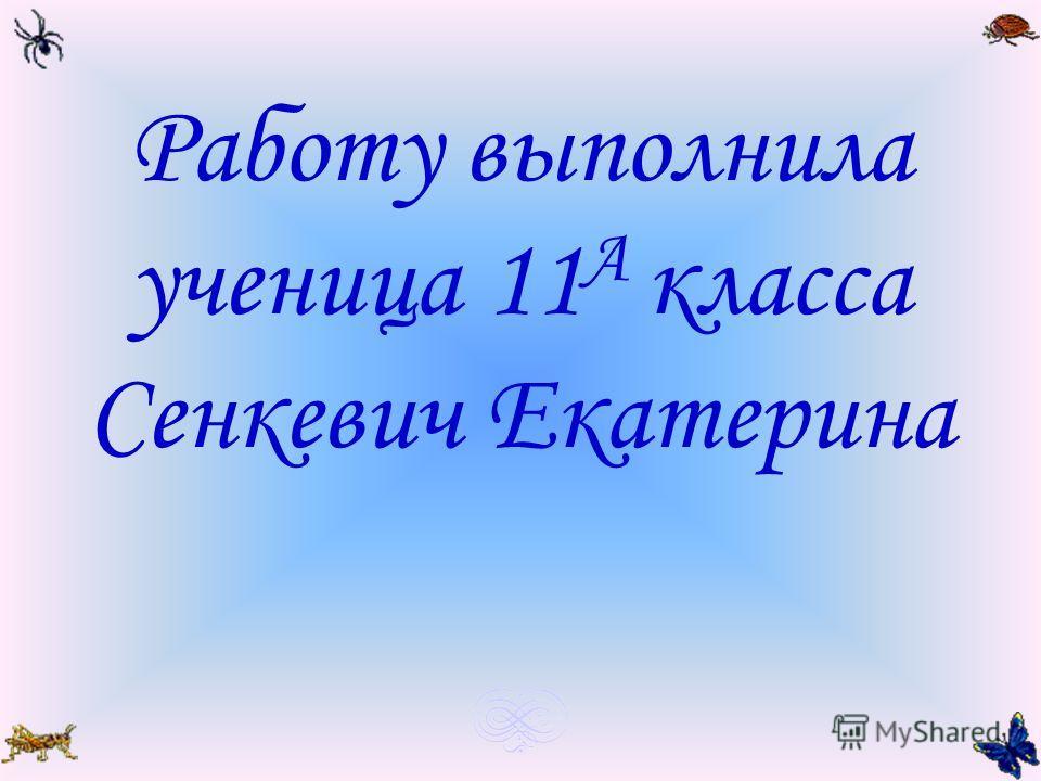 Работу выполнила ученица 11 А класса Сенкевич Екатерина