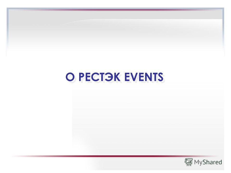 О РЕСТЭК EVENTS