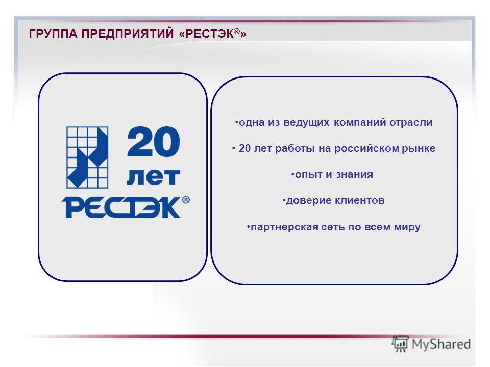 ГРУППА ПРЕДПРИЯТИЙ «РЕСТЭК ® » одна из ведущих компаний отрасли 20 лет работы на российском рынке опыт и знания доверие клиентов партнерская сеть по всем миру