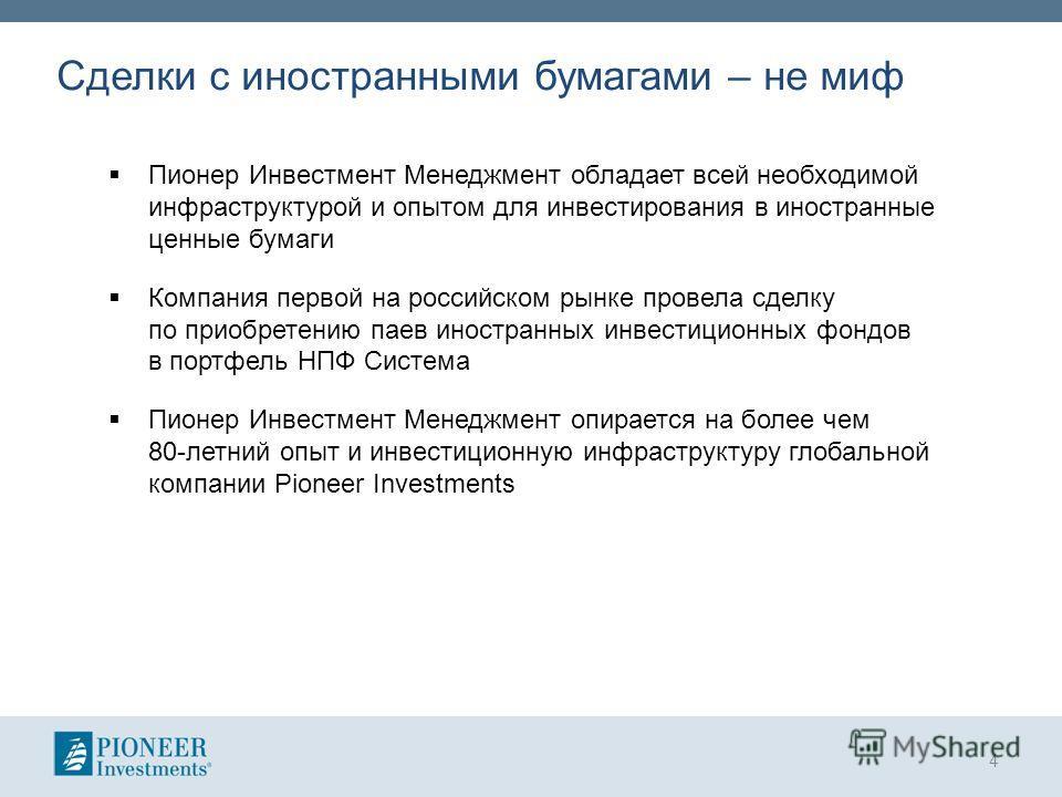 Сделки с иностранными бумагами – не миф Пионер Инвестмент Менеджмент обладает всей необходимой инфраструктурой и опытом для инвестирования в иностранные ценные бумаги Компания первой на российском рынке провела сделку по приобретению паев иностранных