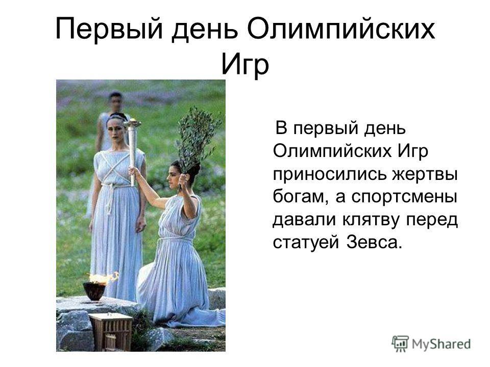 Первый день Олимпийских Игр В первый день Олимпийских Игр приносились жертвы богам, а спортсмены давали клятву перед статуей Зевса.