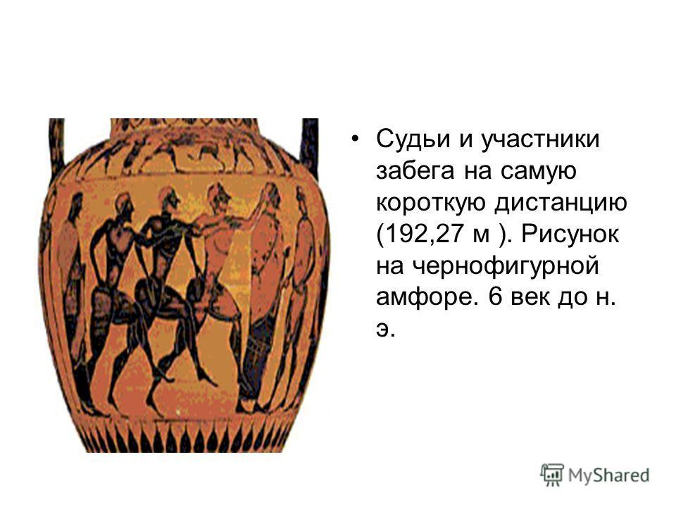 Судьи и участники забега на самую короткую дистанцию (192,27 м ). Рисунок на чернофигурной амфоре. 6 век до н. э.