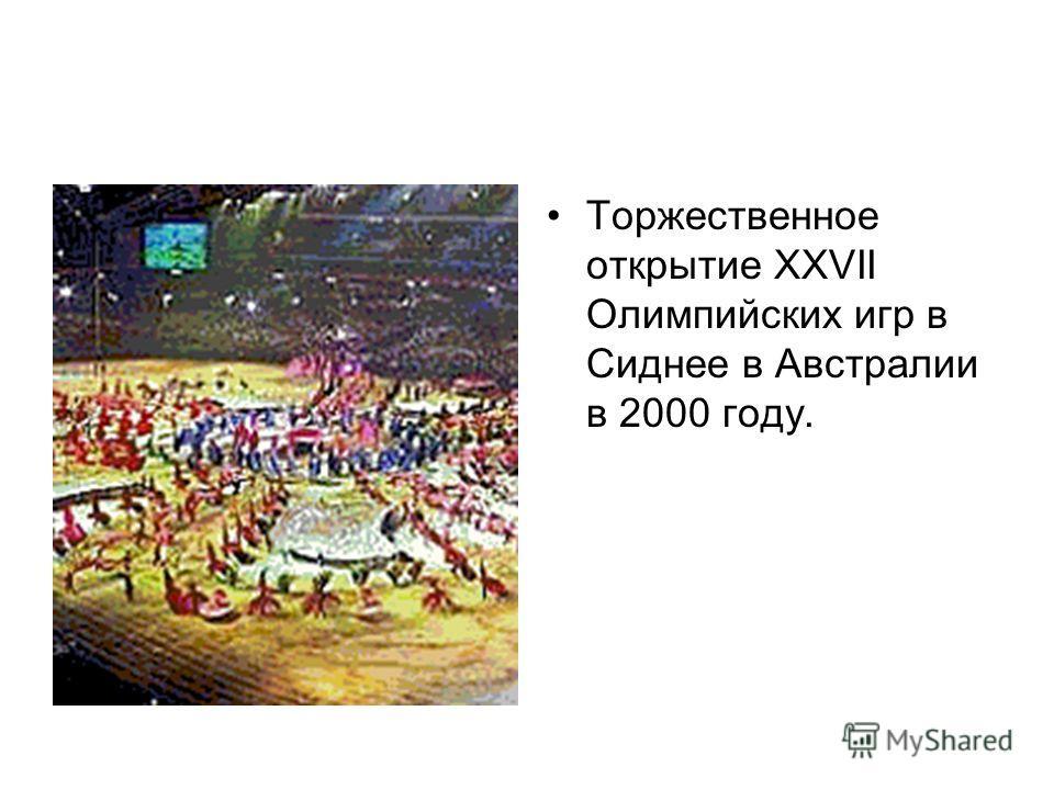 Торжественное открытие XXVII Олимпийских игр в Сиднее в Австралии в 2000 году.