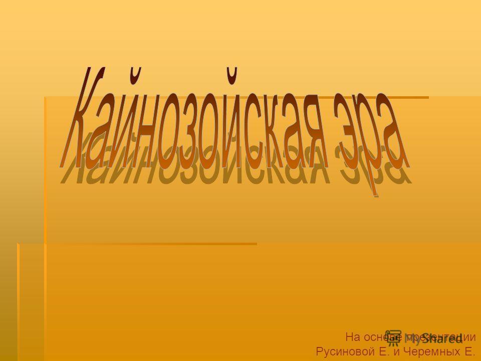 На основе презентации Русиновой Е. и Черемных Е.