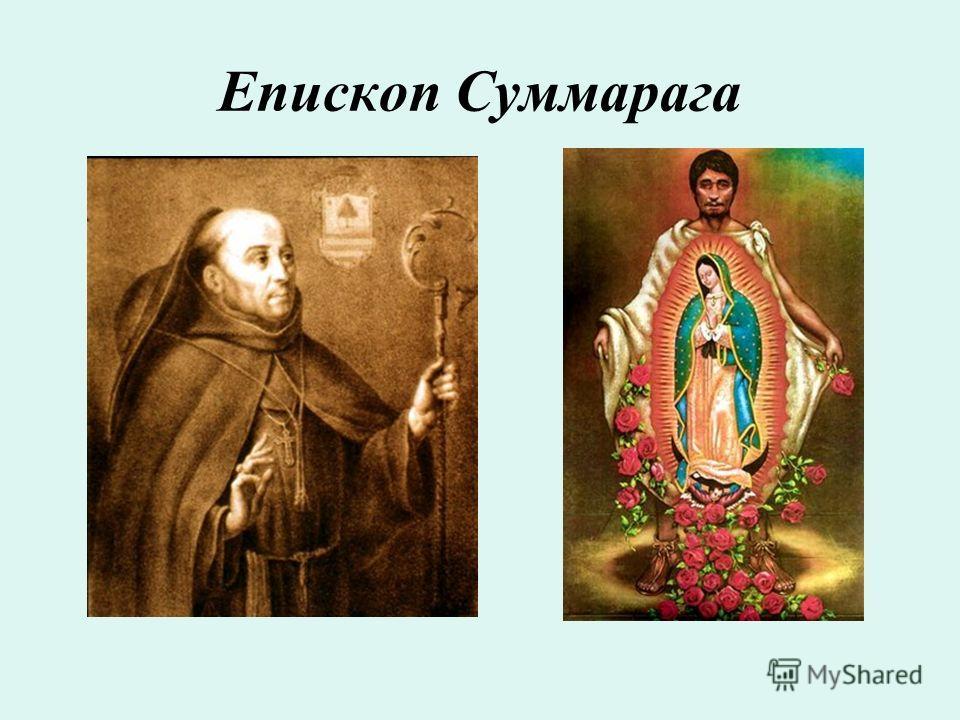 Епископ Суммарага
