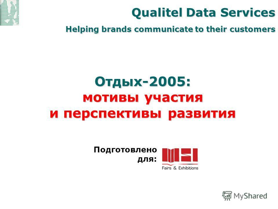 Отдых-2005: мотивы участия и перспективы развития Qualitel Data Services Helping brands communicate to their customers Подготовлено для: