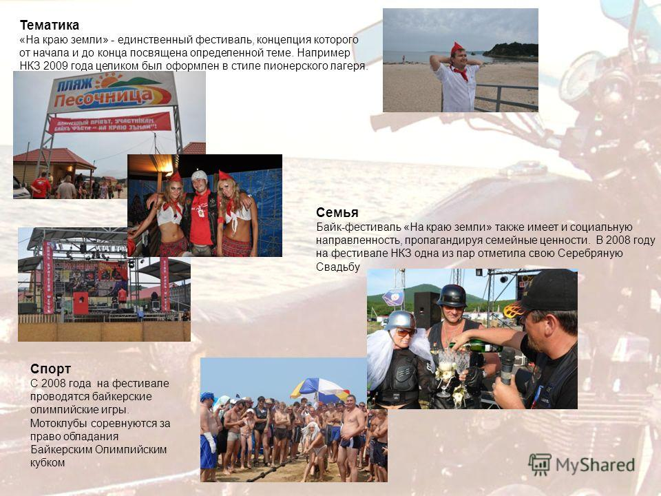 Спорт С 2008 года на фестивале проводятся байкерские олимпийские игры. Мотоклубы соревнуются за право обладания Байкерским Олимпийским кубком Семья Байк-фестиваль «На краю земли» также имеет и социальную направленность, пропагандируя семейные ценност