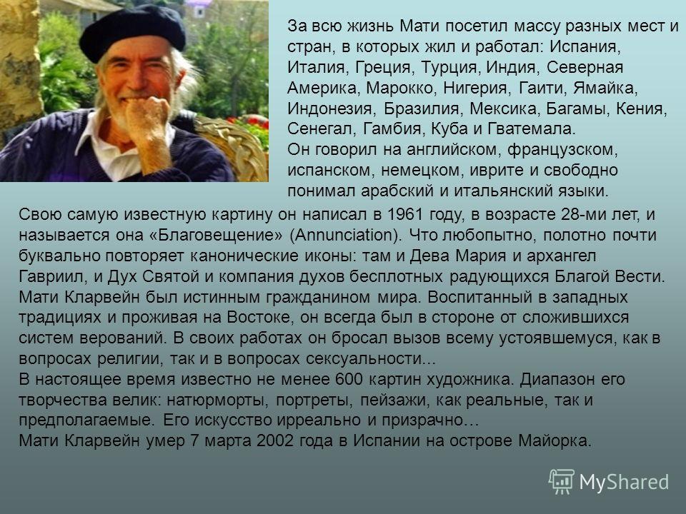Matias Klarwein Матиас (Мати) Кларвейн родился 9 апреля 1932 года в Гамбурге, Германия. Его отец, Джозеф (по рождению Юсеф Бен Менахем), был архитектором, работающим в стиле Баухауз; его мать - Эльза (урожденная Эльза Кюхне), была оперной певицей. Ма