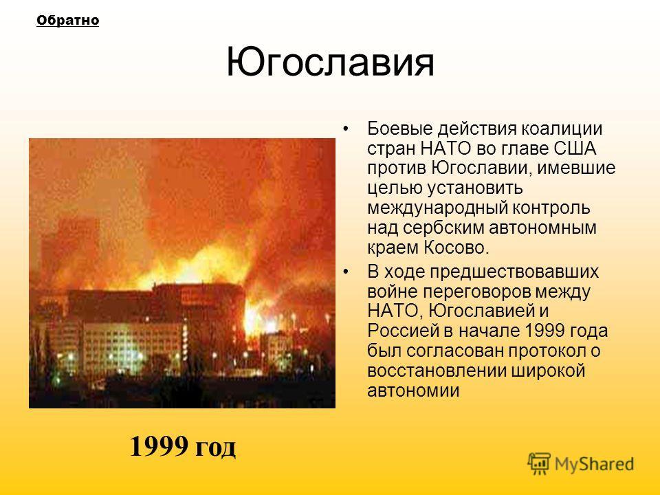 Югославия Боевые действия коалиции стран НАТО во главе США против Югославии, имевшие целью установить международный контроль над сербским автономным краем Косово. В ходе предшествовавших войне переговоров между НАТО, Югославией и Россией в начале 199