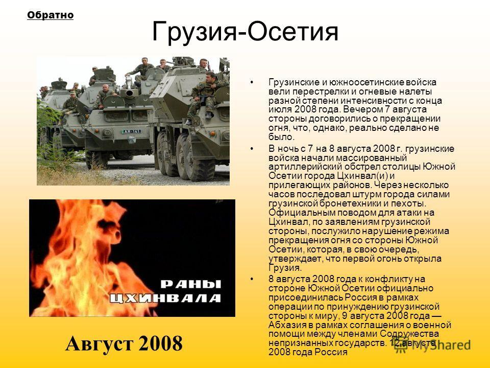 Грузия-Осетия Грузинские и южноосетинские войска вели перестрелки и огневые налеты разной степени интенсивности с конца июля 2008 года. Вечером 7 августа стороны договорились о прекращении огня, что, однако, реально сделано не было. В ночь с 7 на 8 а