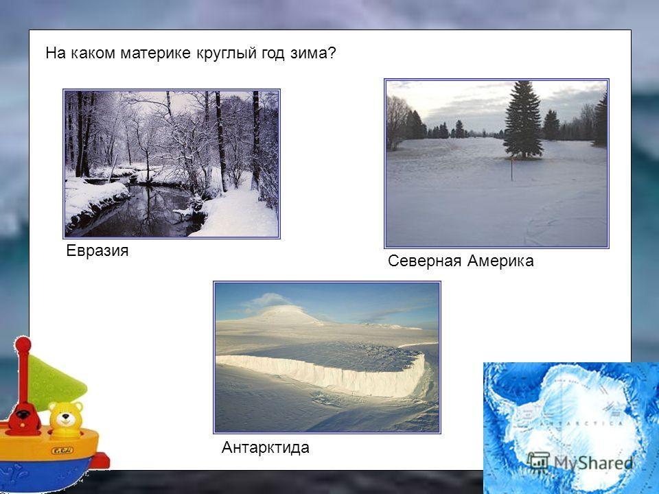 ГЕОГРАФИЯ А. Яранова www.ds459.narod.ru Путешествие вокруг Земли