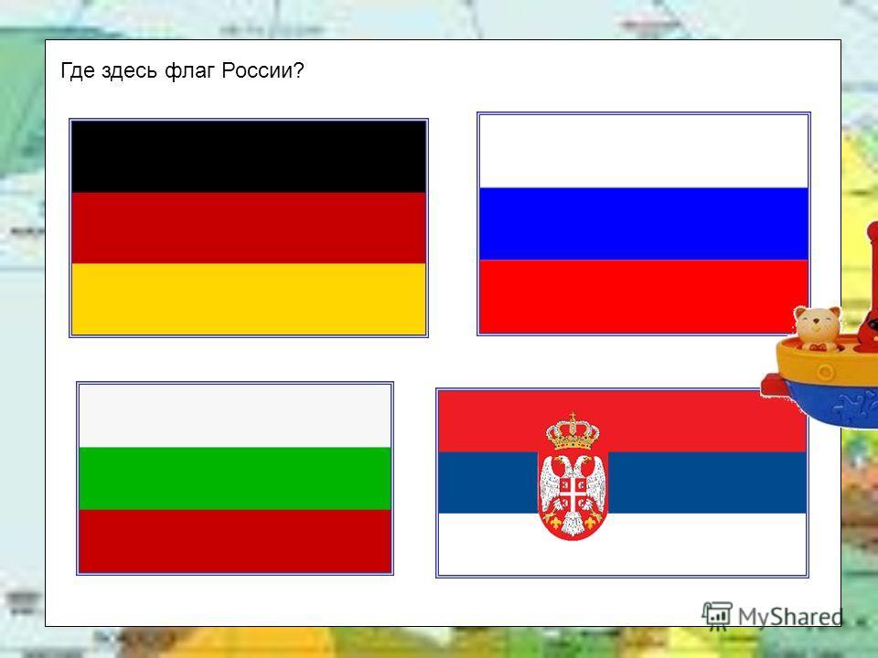 Это флаг Сербии. НЕТ