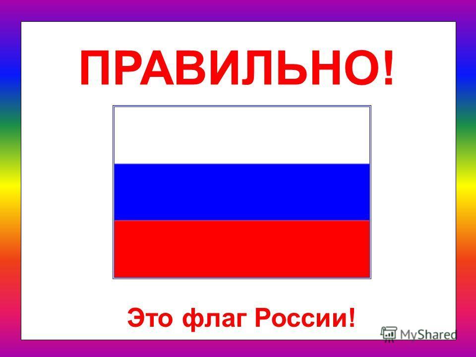 Где здесь флаг России?