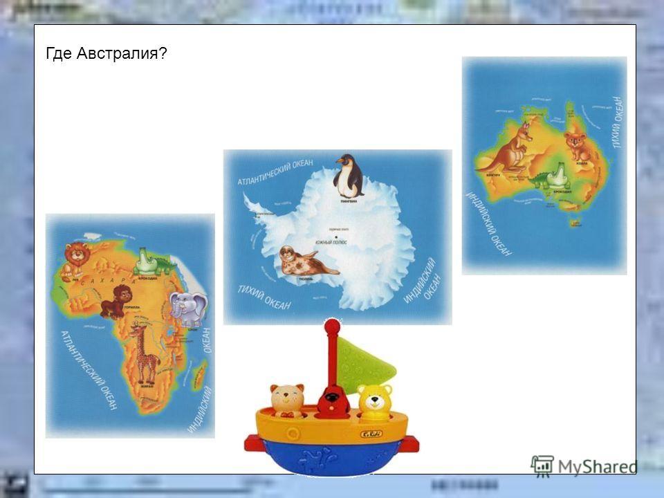 Это Антарктида. НЕТ