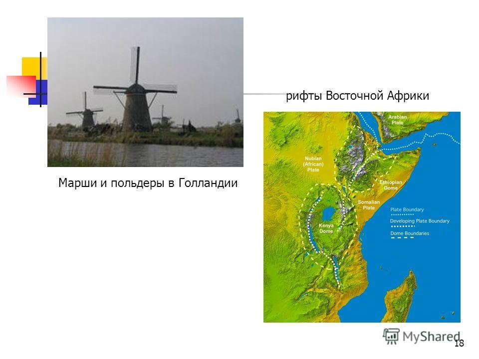 18 Марши и польдеры в Голландии рифты Восточной Африки