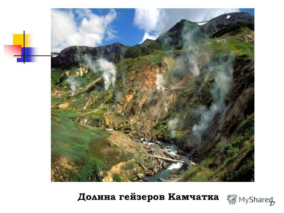 37 Долина гейзеров Камчатка