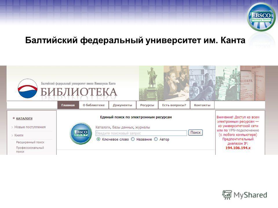 Балтийский федеральный университет им. Канта