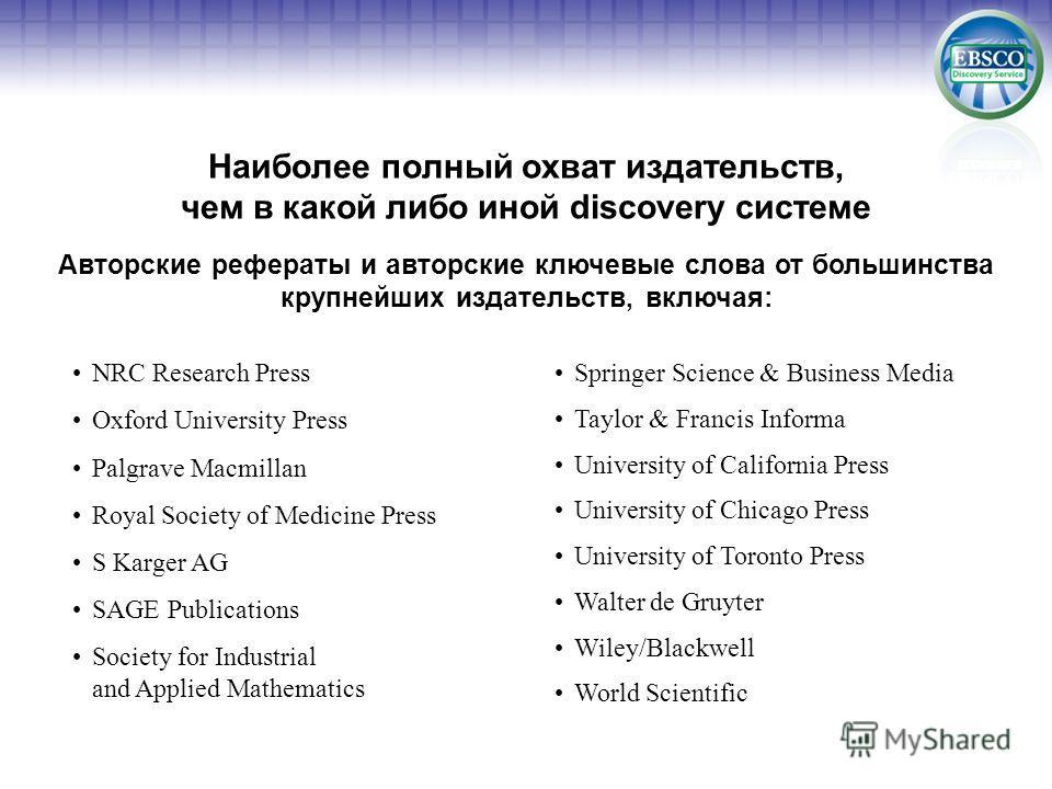 Наиболее полный охват издательств, чем в какой либо иной discovery системе Авторские рефераты и авторские ключевые слова от большинства крупнейших издательств, включая: NRC Research Press Oxford University Press Palgrave Macmillan Royal Society of Me