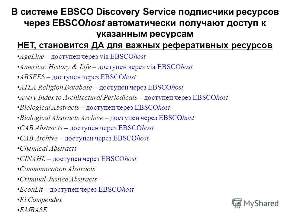 В системе EBSCO Discovery Service подписчики ресурсов через EBSCOhost автоматически получают доступ к указанным ресурсам НЕТ, становится ДА для важных реферативных ресурсов AgeLine – доступен через via EBSCOhost America: History & Life – доступен чер