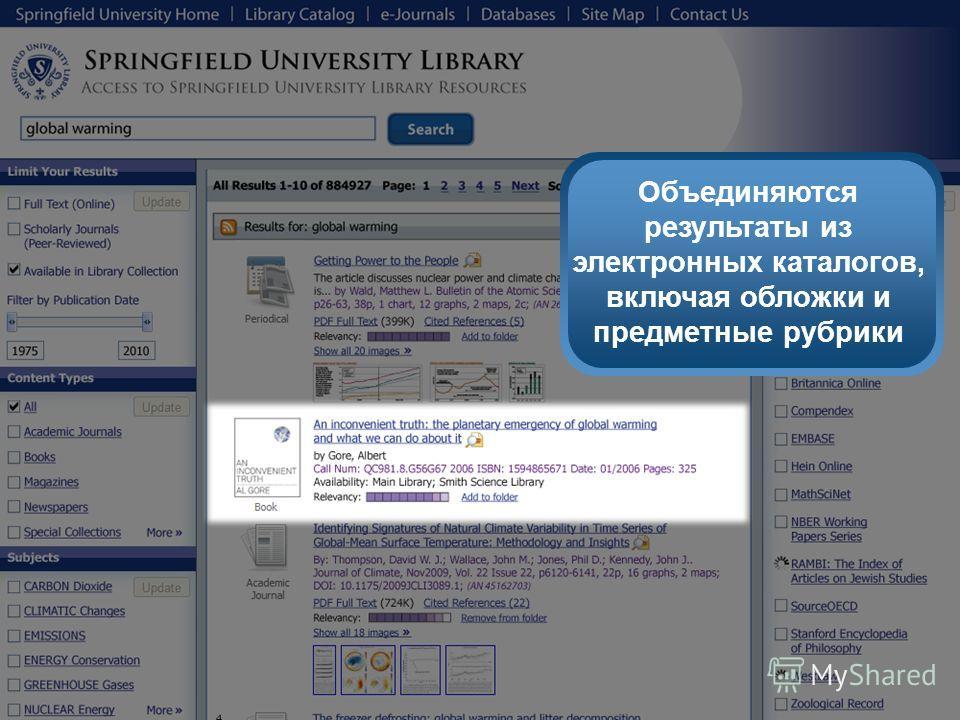 Объединяются результаты из электронных каталогов, включая обложки и предметные рубрики