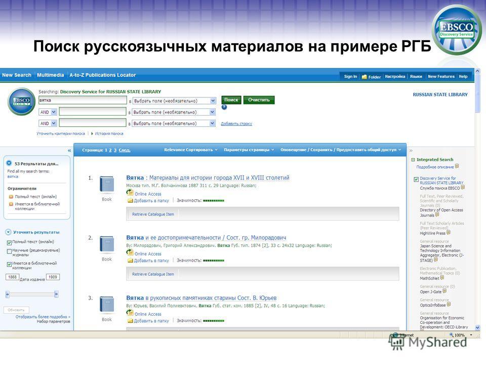 Поиск русскоязычных материалов на примере РГБ