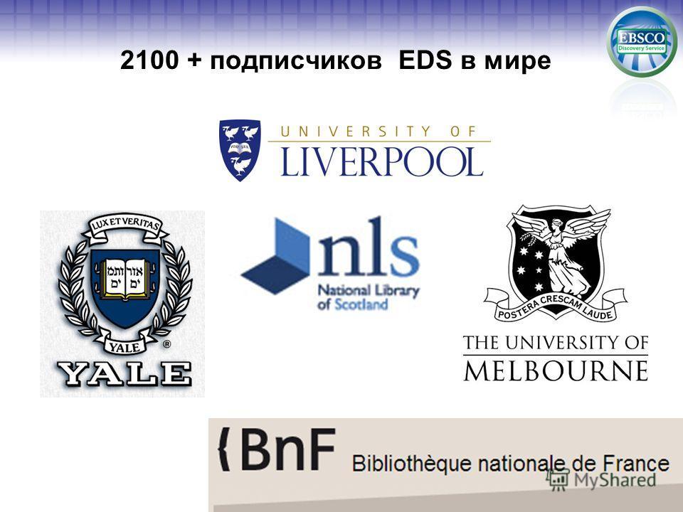 2100 + подписчиков EDS в мире