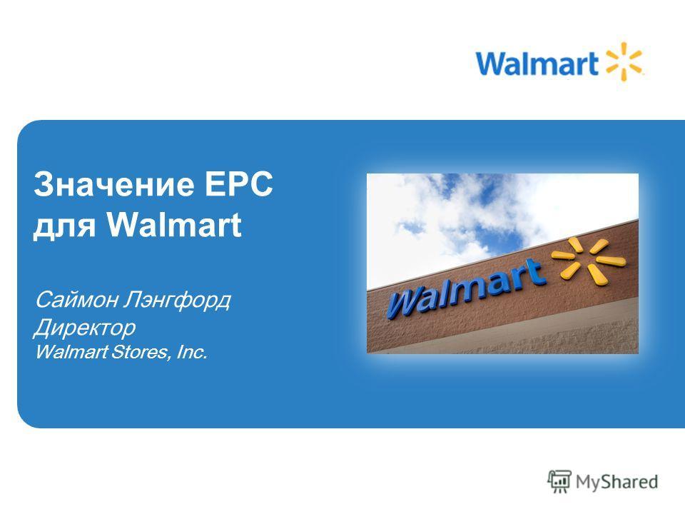 Значение EPC для Walmart Саймон Лэнгфорд Директор Walmart Stores, Inc.