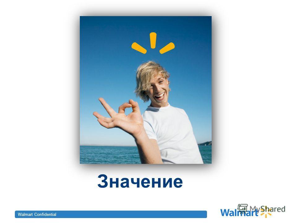 Walmart Confidential Значение 13