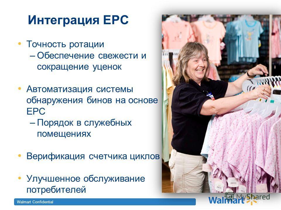 Walmart Confidential Точность ротации –Обеспечение свежести и сокращение уценок Автоматизация системы обнаружения бинов на основе ЕРС –Порядок в служебных помещениях Верификация счетчика циклов Улучшенное обслуживание потребителей Интеграция EPC 21