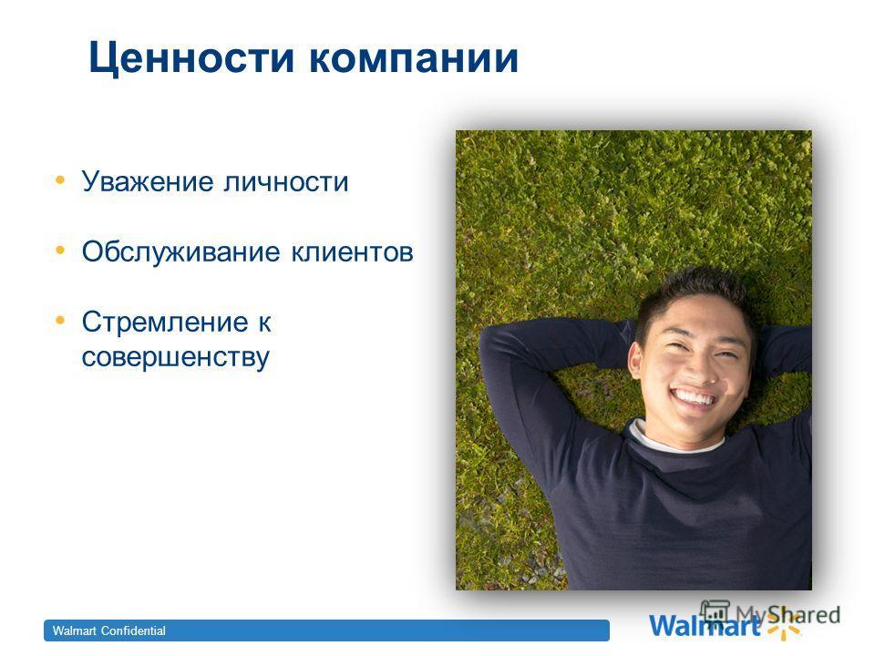 4 Walmart Confidential Ценности компании Уважение личности Обслуживание клиентов Стремление к совершенству