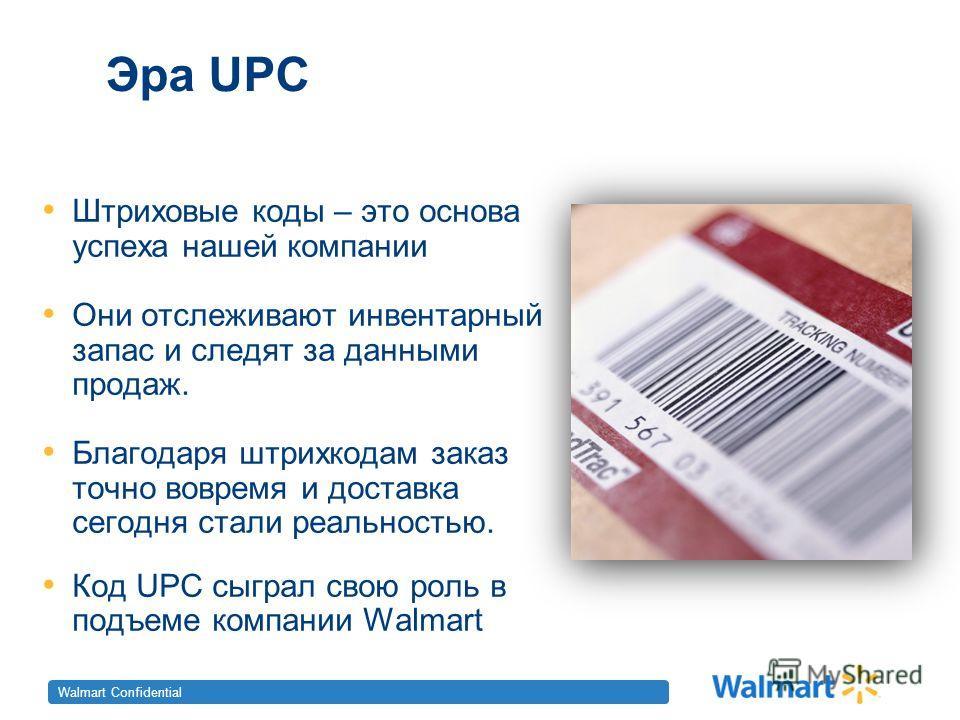Walmart Confidential Эра UPC Штриховые коды – это основа успеха нашей компании Они отслеживают инвентарный запас и следят за данными продаж. Благодаря штрихкодам заказ точно вовремя и доставка сегодня стали реальностью. Код UPC сыграл свою роль в под