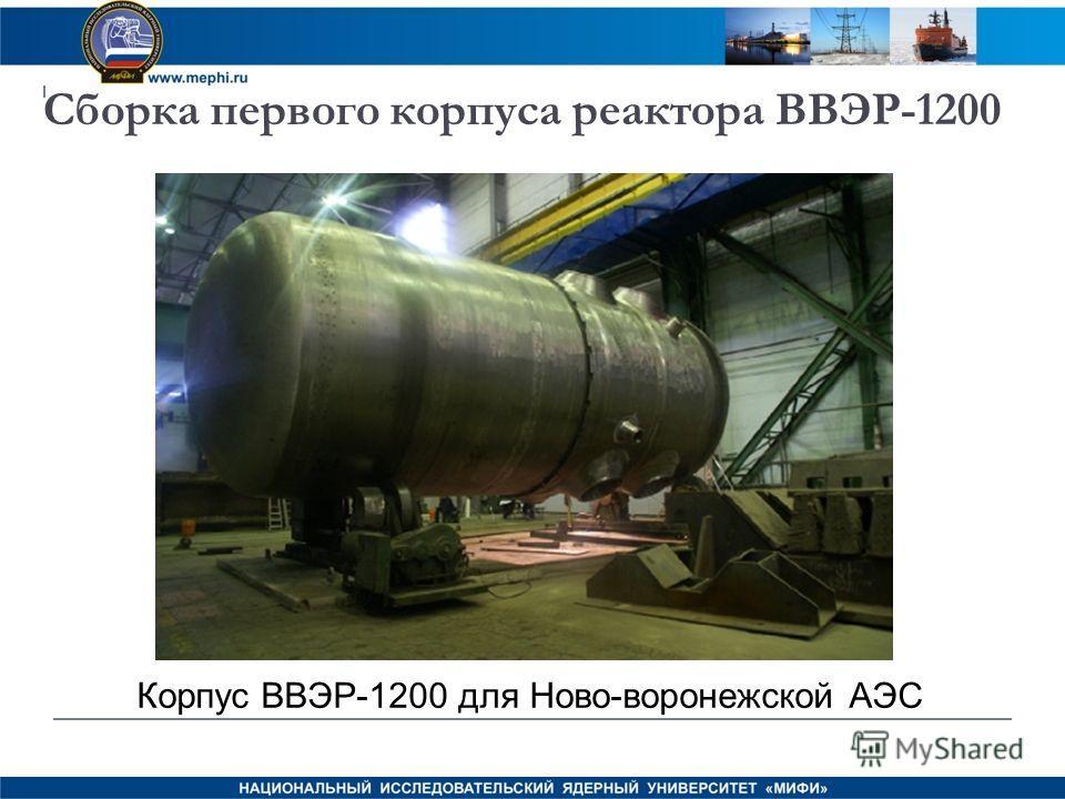 Сборка первого корпуса реактора ВВЭР-1200 Корпус ВВЭР-1200 для Ново-воронежской АЭС
