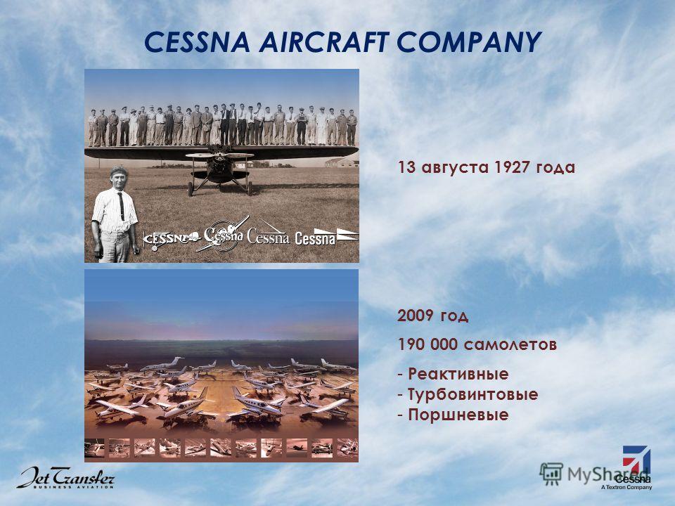 CESSNA AIRCRAFT COMPANY 13 августа 1927 года 2009 год 190 000 самолетов - Реактивные - Турбовинтовые - Поршневые