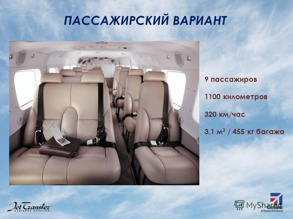 ПАССАЖИРСКИЙ ВАРИАНТ 9 пассажиров 1100 километров 320 км/час 3,1 м 3 / 455 кг багажа