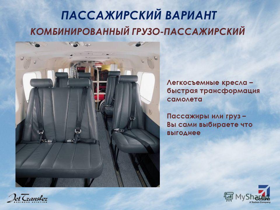 КОМБИНИРОВАННЫЙ ГРУЗО-ПАССАЖИРСКИЙ Легкосъемные кресла – быстрая трансформация самолета Пассажиры или груз – Вы сами выбираете что выгоднее ПАССАЖИРСКИЙ ВАРИАНТ