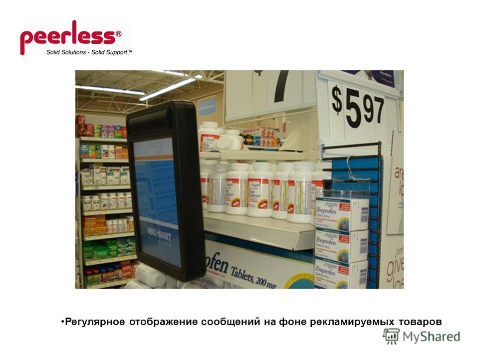 Регулярное отображение сообщений на фоне рекламируемых товаров
