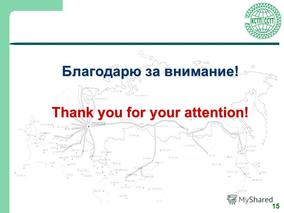 15 Благодарю за внимание! Thank you for your attention!
