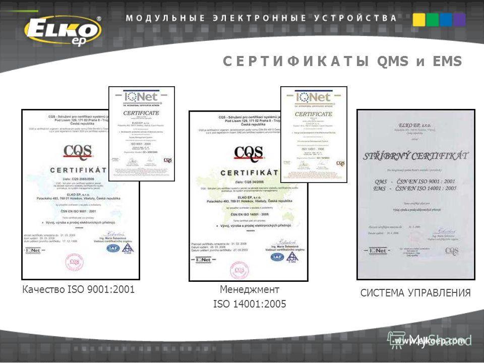 С Е Р Т И Ф И К А Т Ы QMS и EMS Качество ISO 9001:2001Менеджмент ISO 14001:2005 СИСТЕМА УПРАВЛЕНИЯ