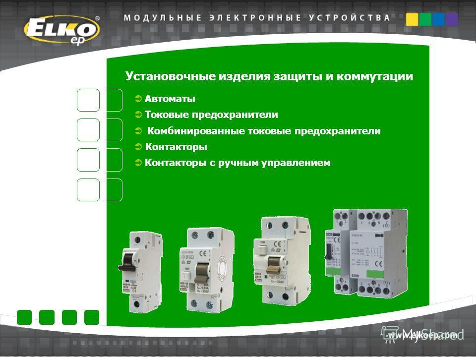 Установочные изделия защиты и коммутации Автоматы Токовые предохранители Комбинированные токовые предохранители Контакторы Контакторы с ручным управлением