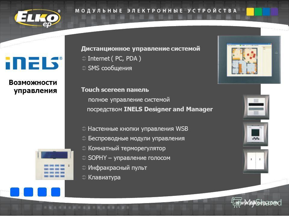 Возможности управления Дистанционное управление системой Internet ( PC, PDA ) SMS сообщения Touch scereen панель полное управление системой посредством INELS Designer and Manager Настенные кнопки управления WSB Беспроводные модули управления Комнатны