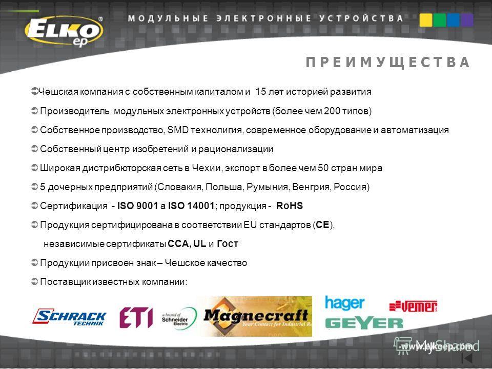 П Р Е И М У Щ Е С Т В А Чешская компания с собственным капиталом и 15 лет историей развития Производитель модульных электронных устройств (более чем 200 типов) Собственное производство, SMD технолигия, современное оборудование и автоматизация Собстве