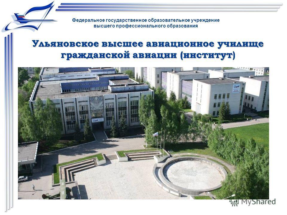 Федеральное государственное образовательное учреждение высшего профессионального образования Ульяновское высшее авиационное училище гражданской авиации (институт Ульяновское высшее авиационное училище гражданской авиации (институт)