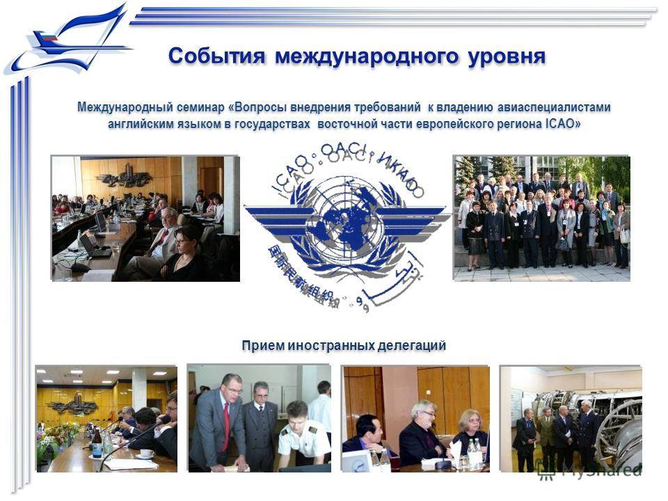 События международного уровня Международный семинар «Вопросы внедрения требований к владению авиаспециалистами английским языком в государствах восточной части европейского региона ICAO» Прием иностранных делегаций