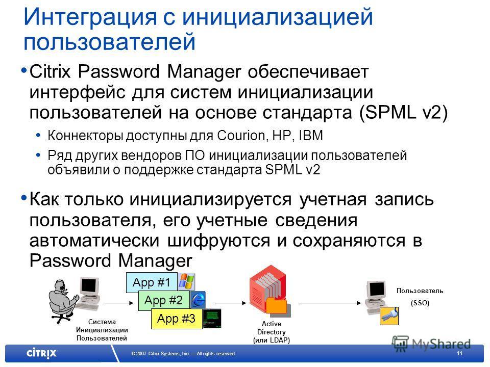 11 © 2007 Citrix Systems, Inc. All rights reserved Интеграция с инициализацией пользователей Citrix Password Manager обеспечивает интерфейс для систем инициализации пользователей на основе стандарта (SPML v2) Коннекторы доступны для Courion, HP, IBM