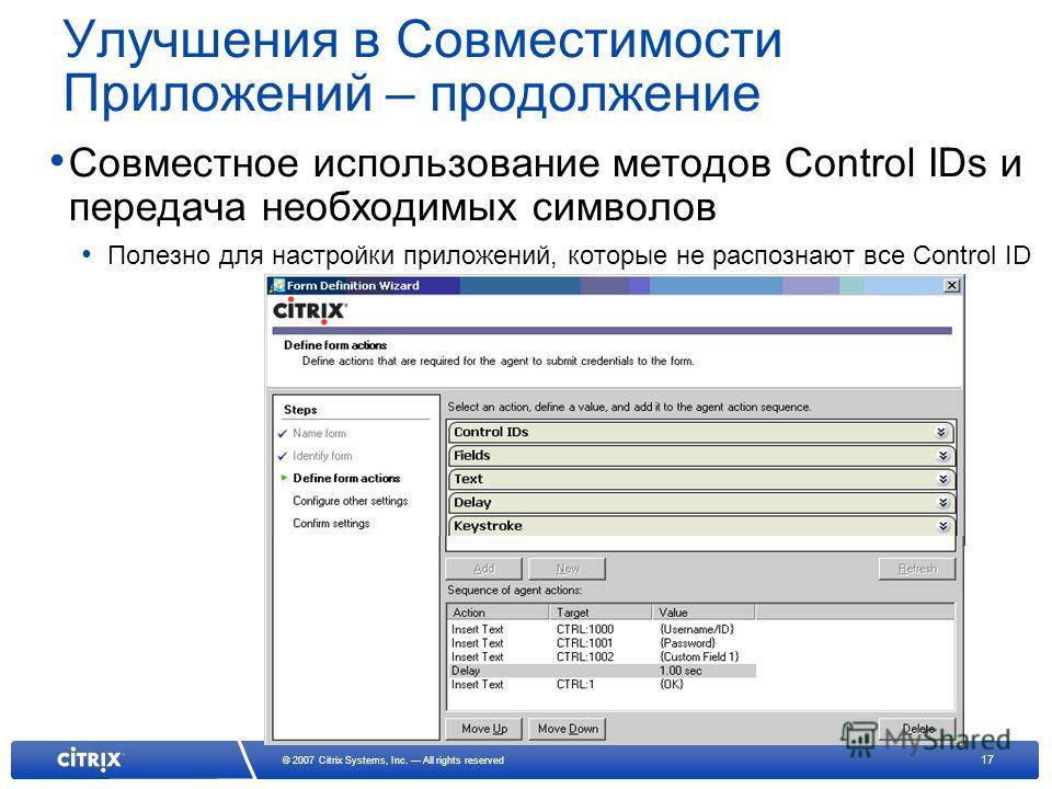17 © 2007 Citrix Systems, Inc. All rights reserved Улучшения в Совместимости Приложений – продолжение Совместное использование методов Control IDs и передача необходимых символов Полезно для настройки приложений, которые не распознают все Control ID