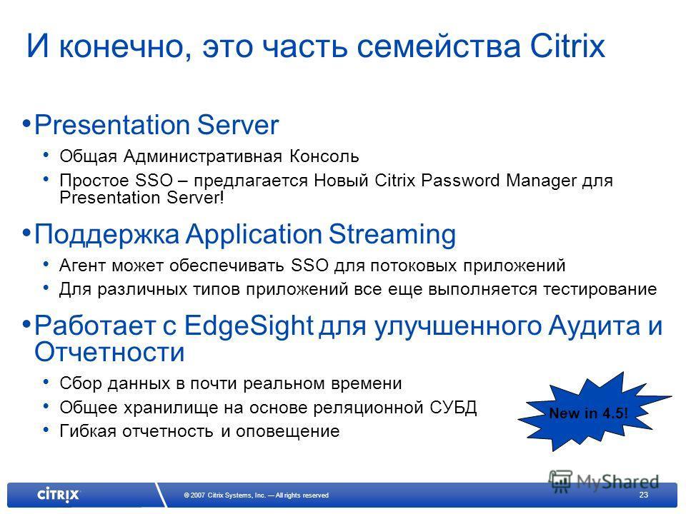 23 © 2007 Citrix Systems, Inc. All rights reserved И конечно, это часть семейства Citrix Presentation Server Общая Административная Консоль Простое SSO – предлагается Новый Citrix Password Manager для Presentation Server! Поддержка Application Stream