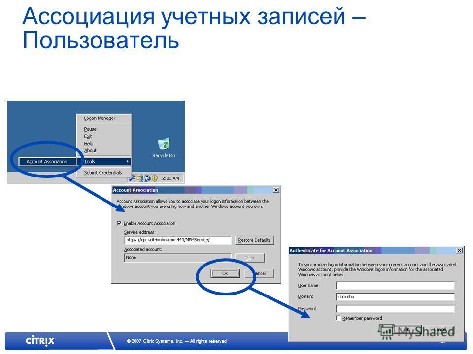 27 © 2007 Citrix Systems, Inc. All rights reserved Ассоциация учетных записей – Пользователь