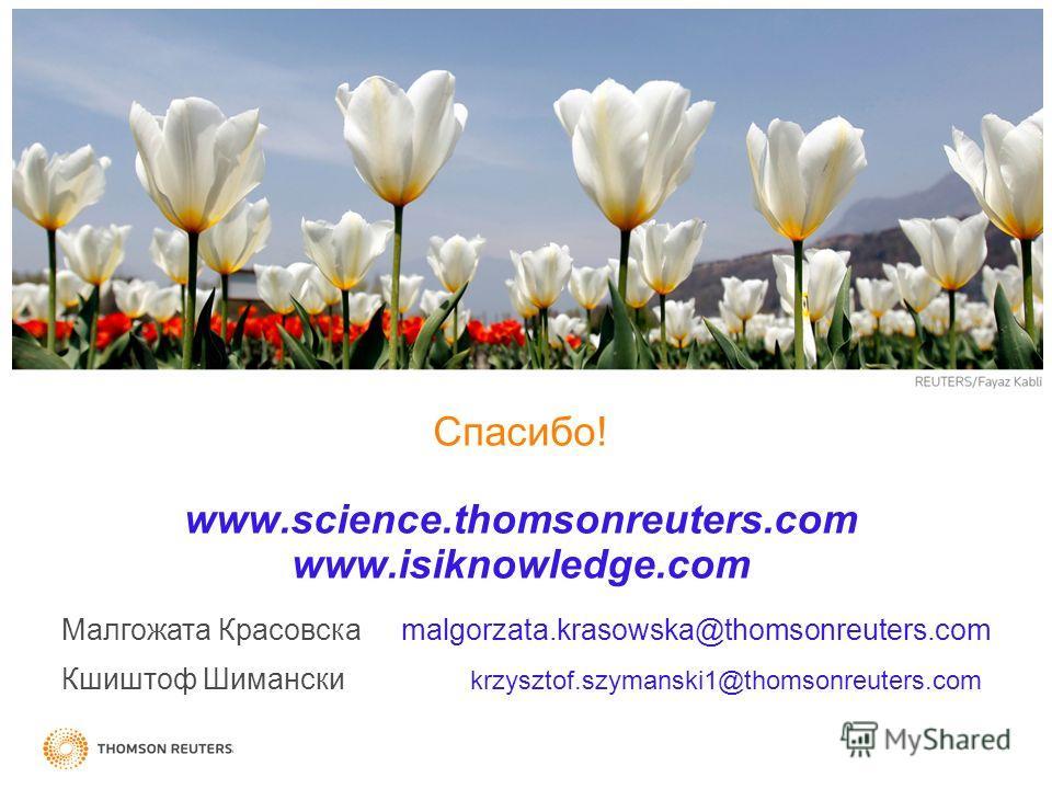 Спасибо! www.science.thomsonreuters.com www.isiknowledge.com Малгожата Красовска malgorzata.krasowska@thomsonreuters.com Кшиштоф Шимански krzysztof.szymanski1@thomsonreuters.com