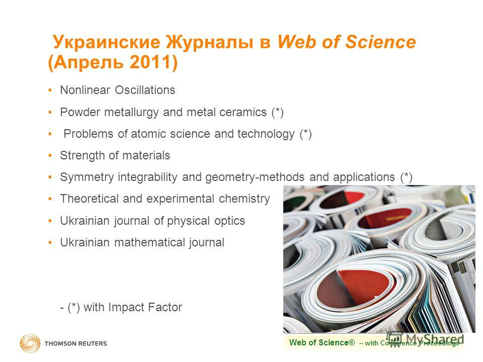 Украинские Журналы в Web of Science (Апрель 2011) Nonlinear Oscillations Powder metallurgy and metal ceramics (*) Problems of atomic science and technology (*) Strength of materials Symmetry integrability and geometry-methods and applications (*) The