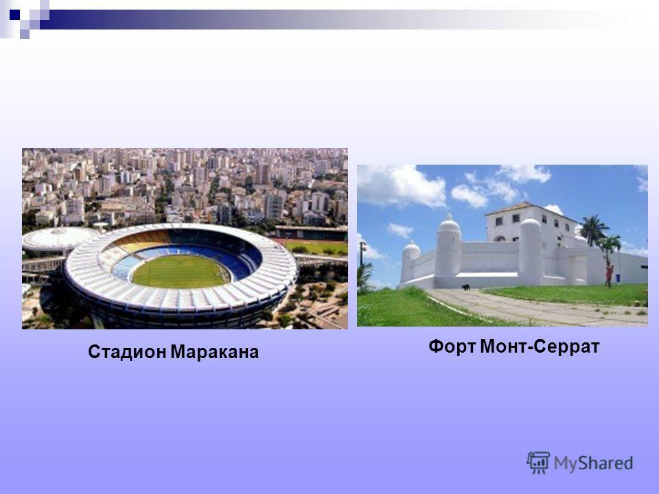 Форт Монт-Серрат Стадион Маракана